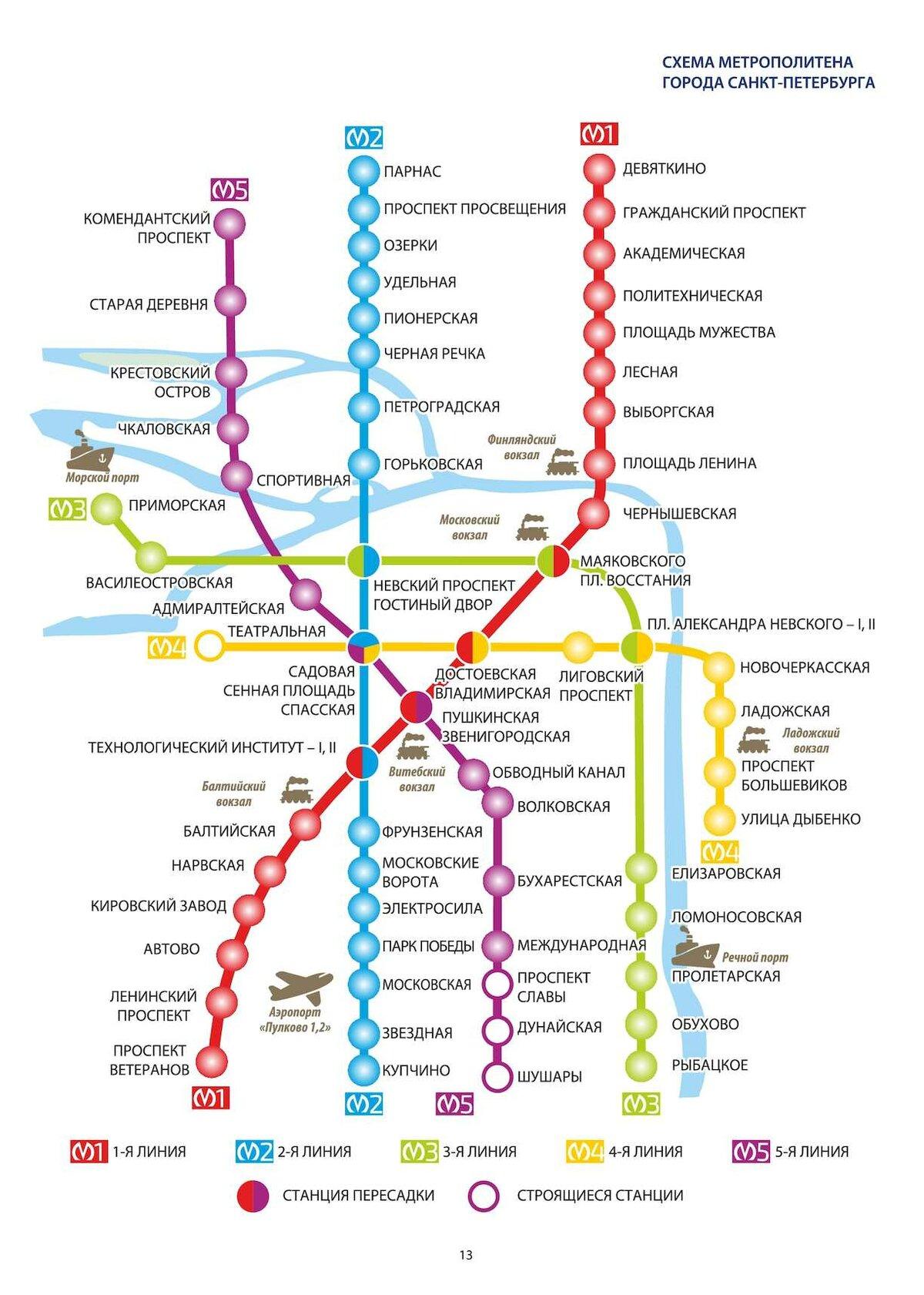 этой метро спб картинка схема жирная