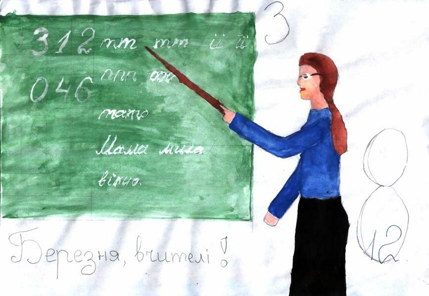 рисунок любимому учителю модули