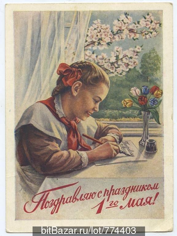 Целеустремленность, картинки с 1 мая старые открытки
