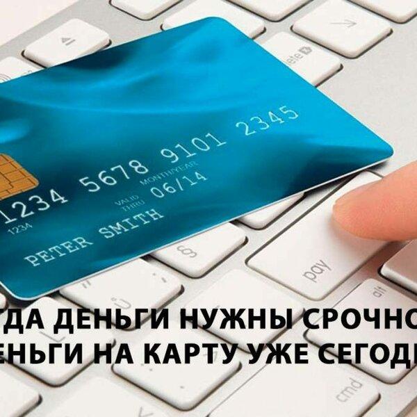 Кредит онлайн мгновенно кредит под залог паспорта в москве