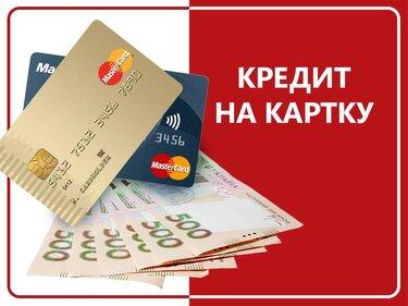 деньги на карту срочно без процентов регистрацию кредитных организаций осуществляет