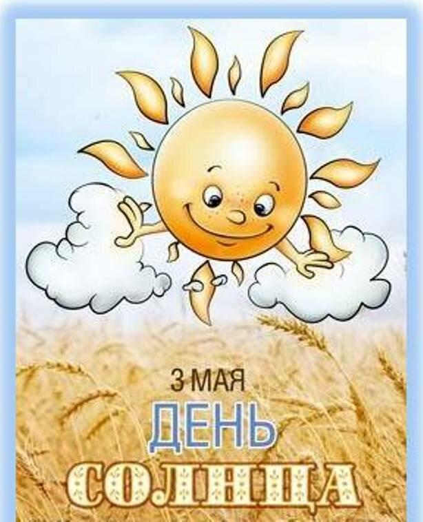 Майл, открытка ко дню солнца