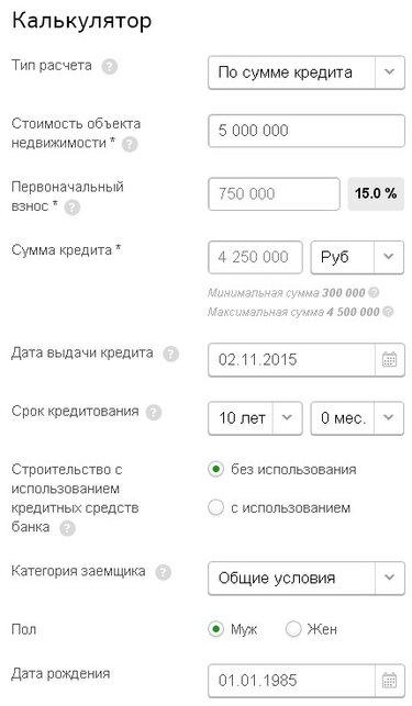 Онлайн калькулятор потребительского кредита по зарплате сколько раз можно получить вычет по ипотеки
