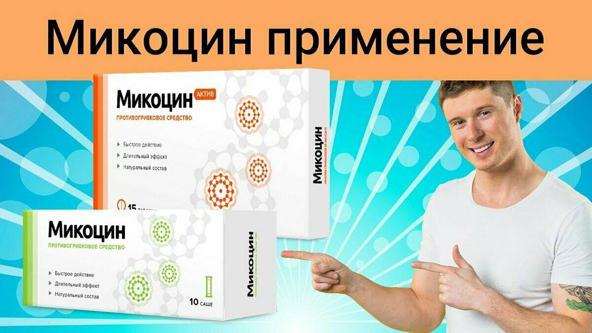 Микоцин антигрибковый комплекс в Невинномысске