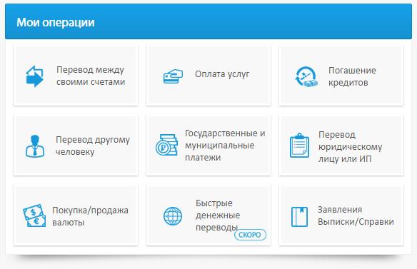 норвик банк онлайн киров личный кабинет