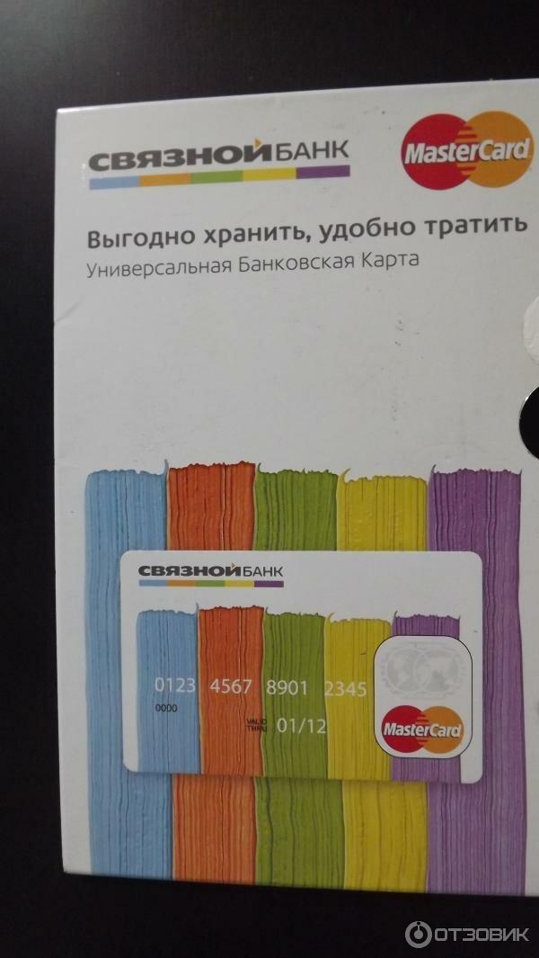связной банк кредитная карта