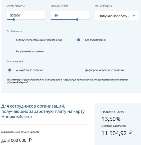 Совкомбанк кредит наличными калькулятор условия отзывы