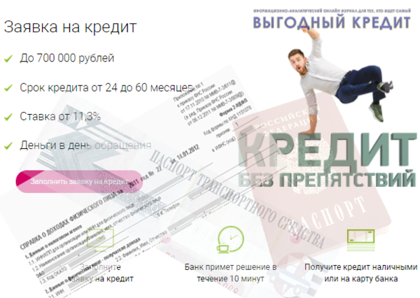 купить телефон в кредит через интернет магазин онлайн в брянске