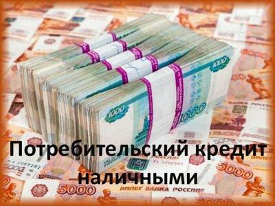 Кредит в вуз банке наличными без справок и поручителей
