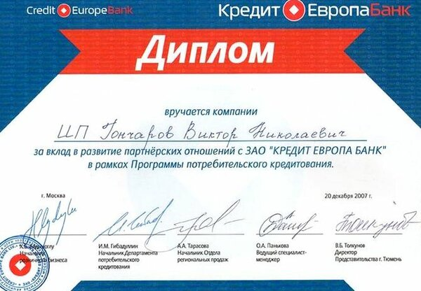 кредит европа банк в санкт-петербурге официальный сайт финимол микрокредит