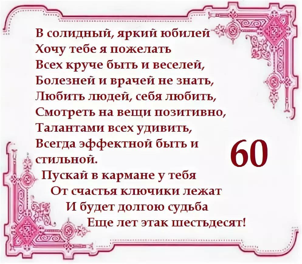 Поздравления с юбилеем 60 лет мужчине в прозе шуточные