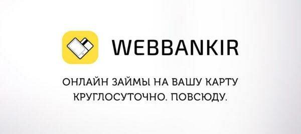 Кредит онлайн автоматически на карту реально ли помогают получить кредит