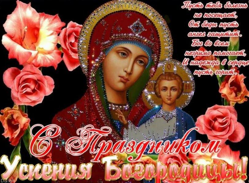 Картинки для, успение пресвятой богородицы картинки с надписями 28 августа