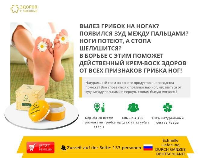 Крем-воск от грибка стопы в Днепропетровске