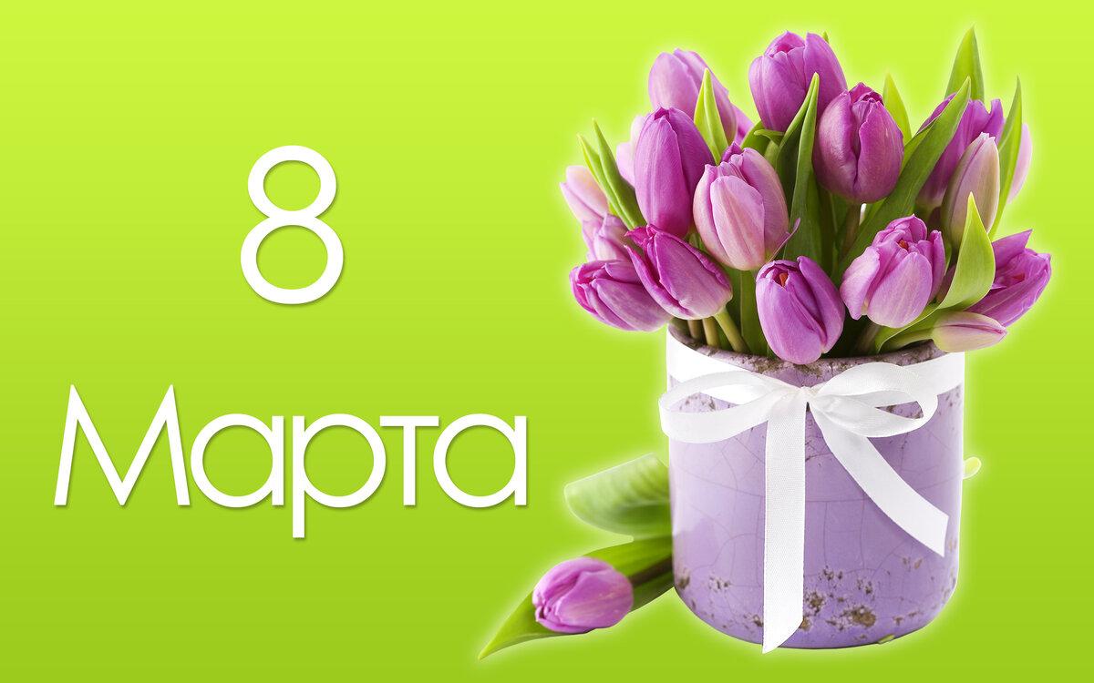 Открытки к 8 марта яркие