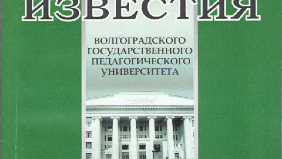 С. В. Чалов - Условия жизни и быта населения Астрахани в январе-феврале 1917 г. (по материалам периодической печати)