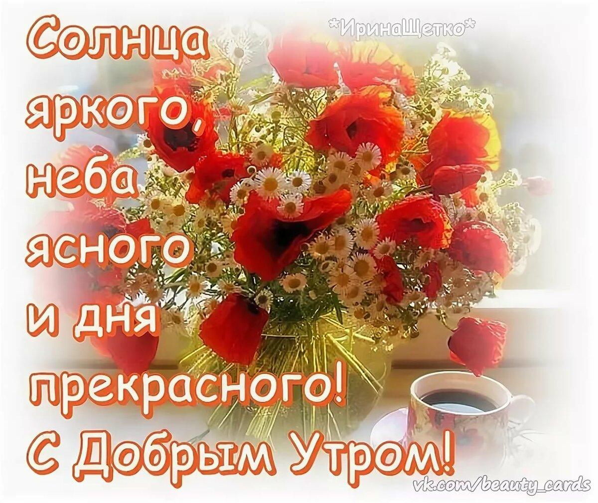 доброе утро дорогая стихи открытка зеркальная