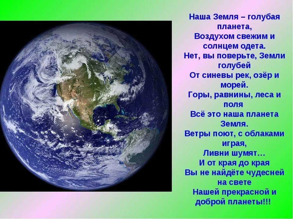 планета земля презентация картинки поклейки