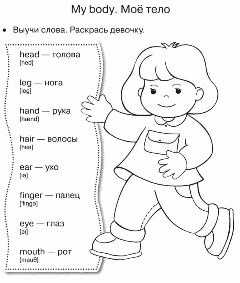 Английский для дошколят в картинках