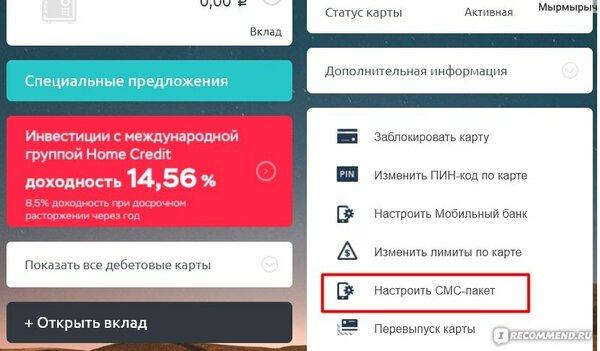 Оформить кредитную карту юникредит банк онлайн