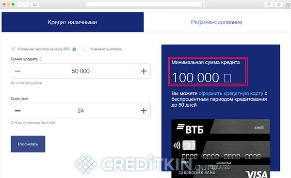 калькулятор для расчета потребительского кредита втб 24 онлайн бизнес сбербанк вход в клиент банк