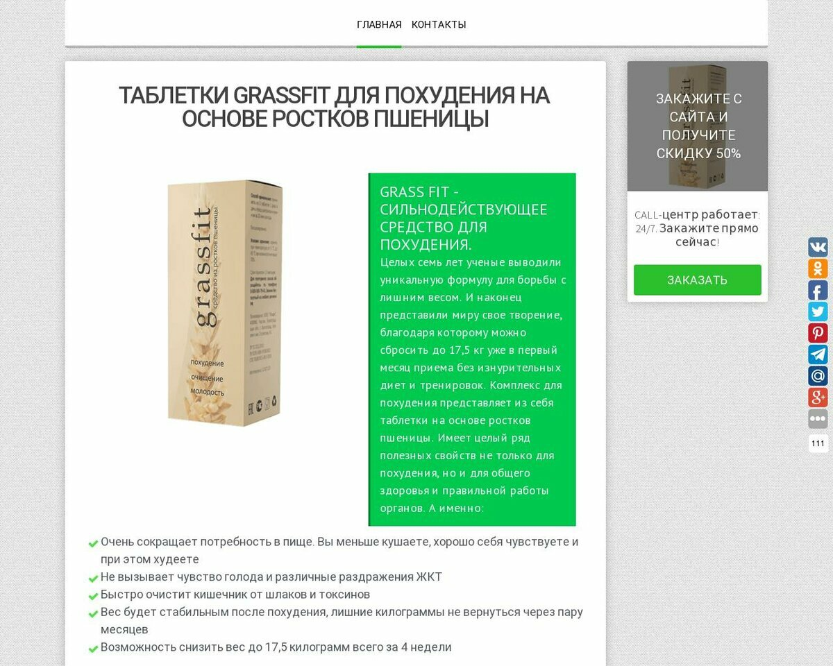 GrassFit - для похудения из ростков пшеницы в Николаеве