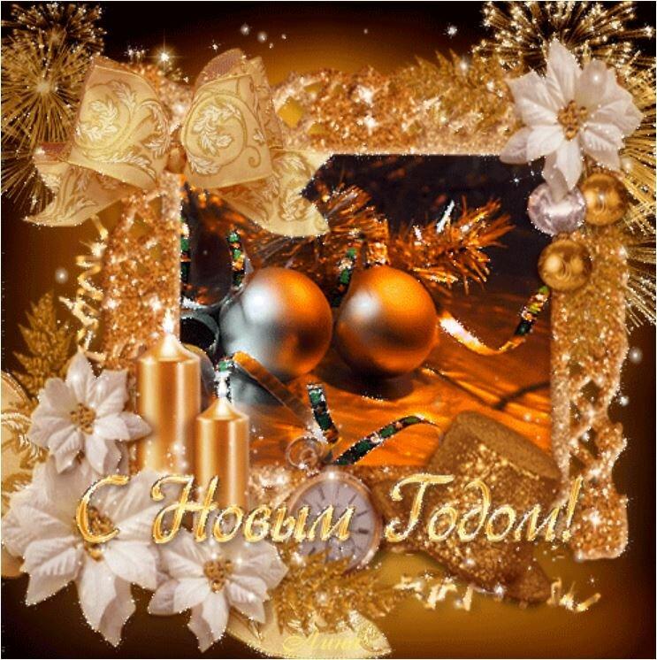 Открытка, отправить новогоднюю открытку свою