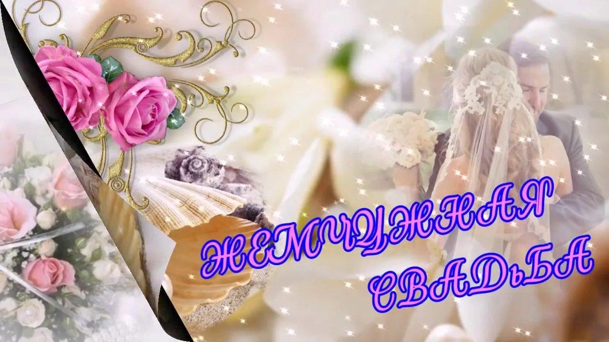 Жемчужная свадьба открытки открытки