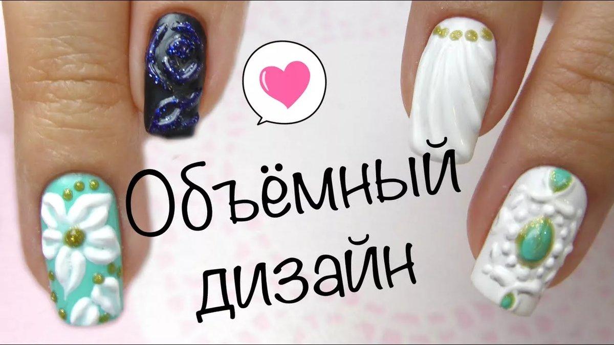 Как сделать объемные ногти фото 621