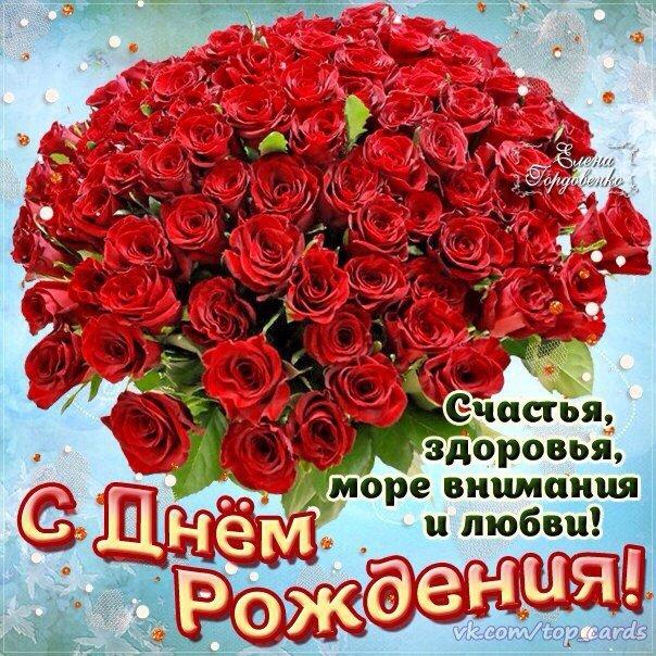 Открытка с днем рождения женщине розы стихи