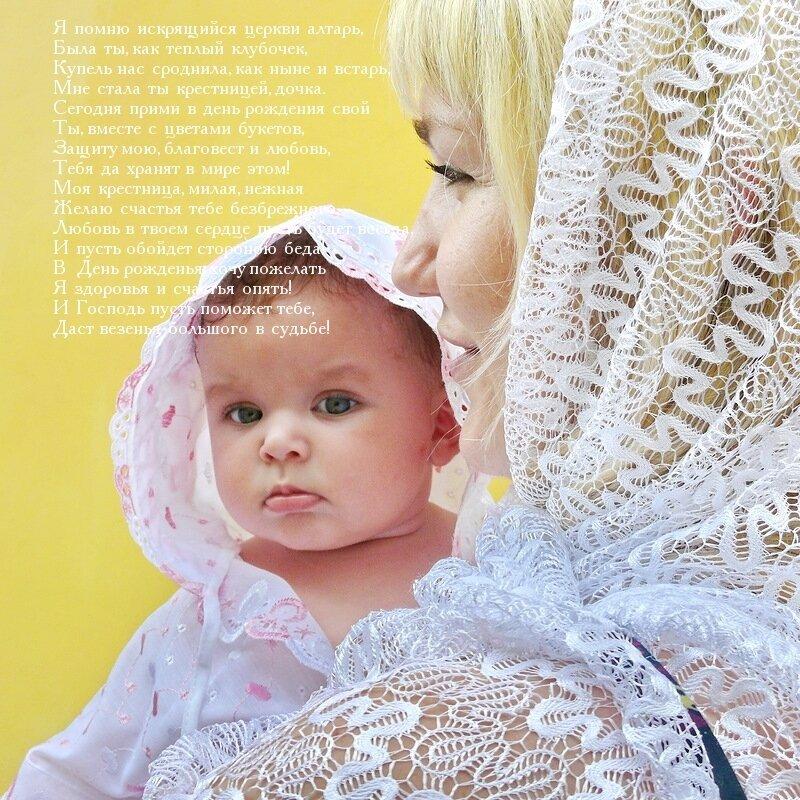 Поздравления крестной дочери с днем рождения на 2 года