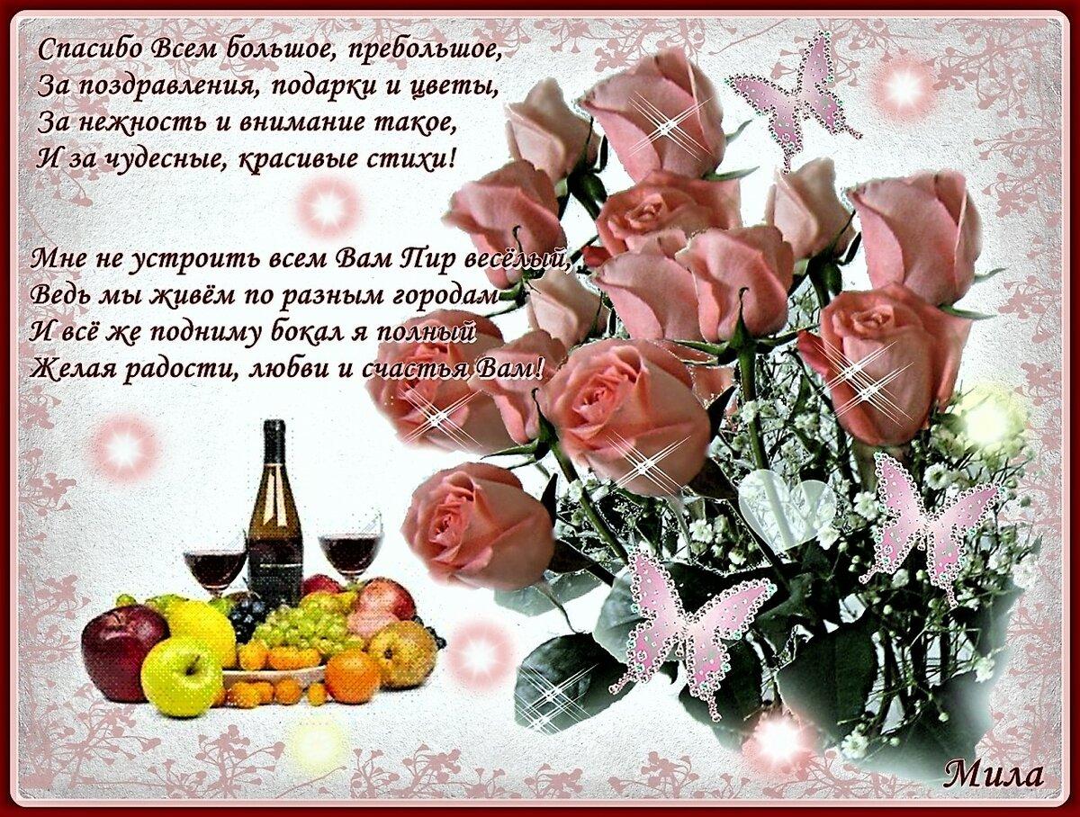 Поздравление днем, благодарственное открытка друзьями