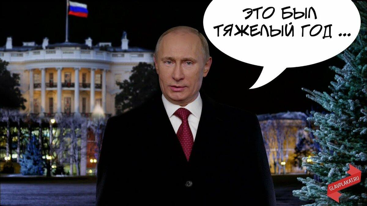 Новогодняя открытка президента