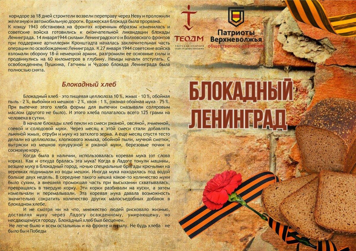 Блокада ленинграда в открытках, открытки