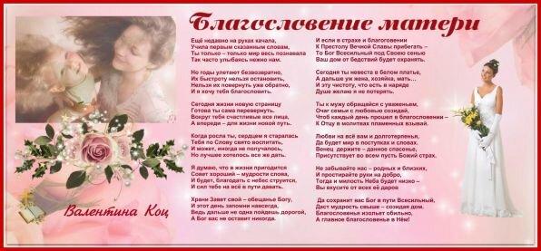 Стихи на свадьбу от дочери маме трогательные