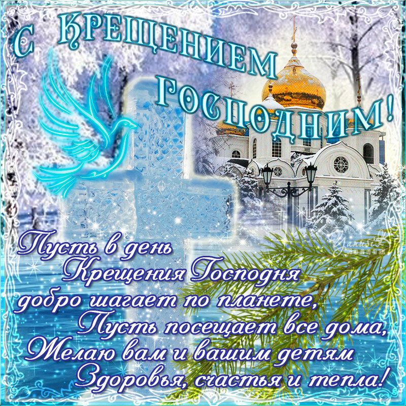 поздравления с крещ среднерусским