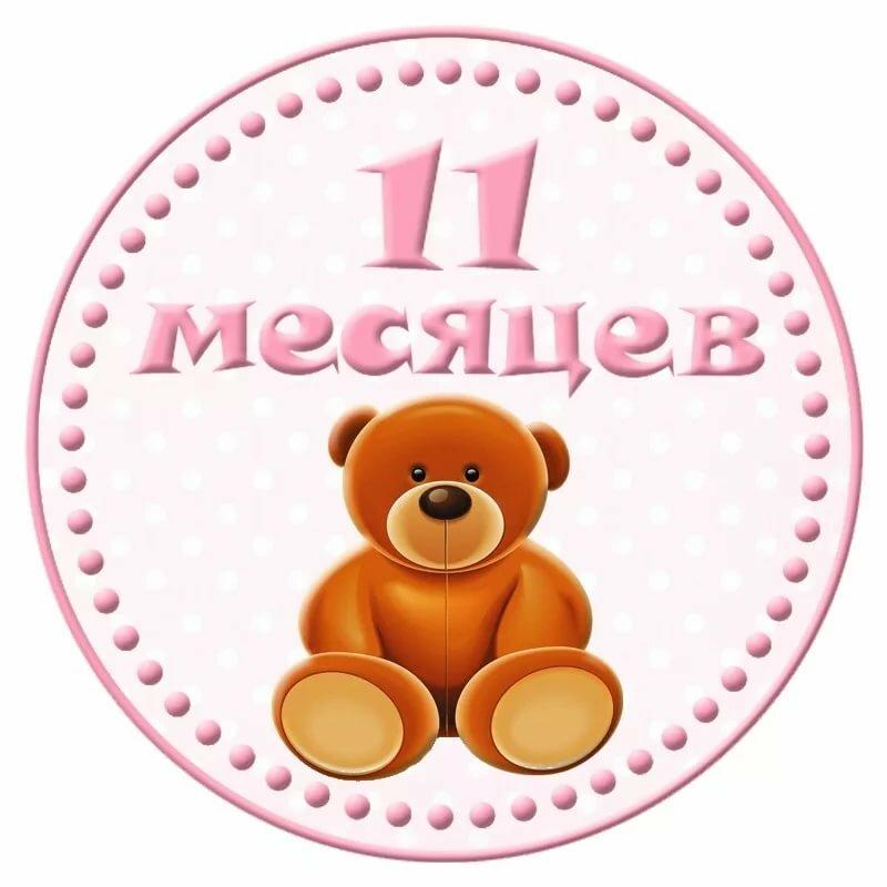 Открытки с 11 месяцами ребенку