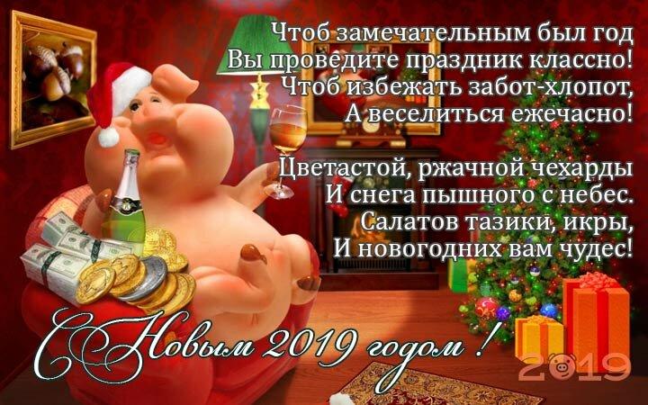 статусы поздравления с новым годом свиньи сложившейся обстановке целом