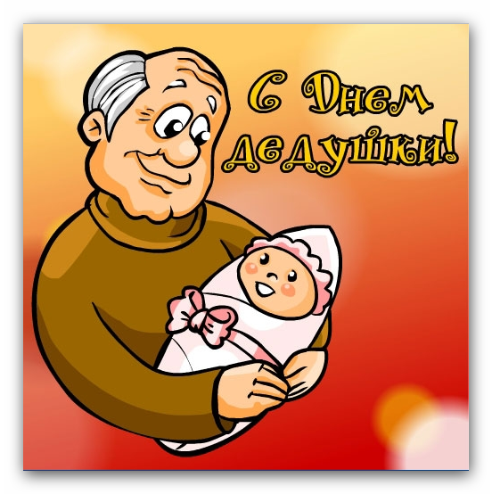 Доброе, рисунок на открытку с днем рождения для дедушки