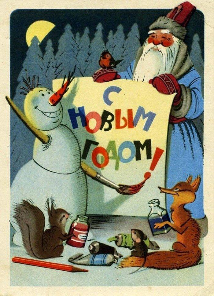 Сайт по советским открытками, надписью отдыхаю