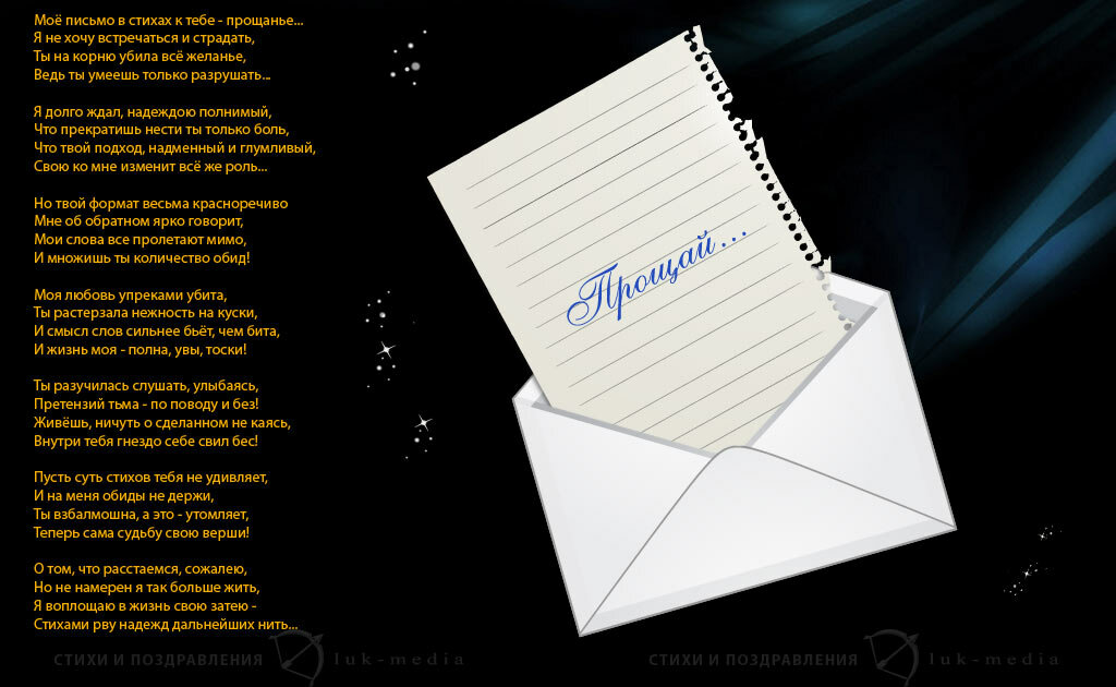 Картинки на прощание любимому мужчине до слез, поздравительные открытки