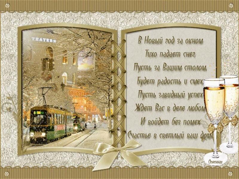 Надписью, красивые открытки с пожеланием нового года