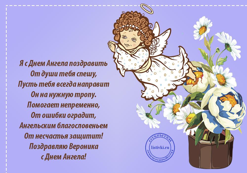 Юмором, открытки с днем ангела вероники