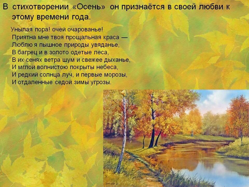 Картинки природы на стихи пушкина