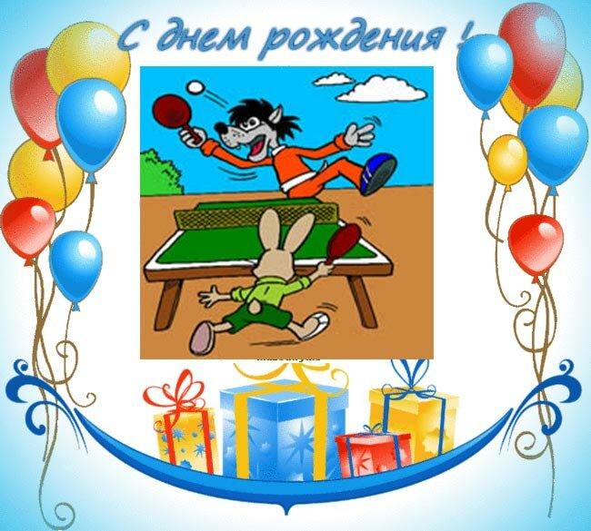 Открытка с днем рождения мужчине тренеру по настольному теннису