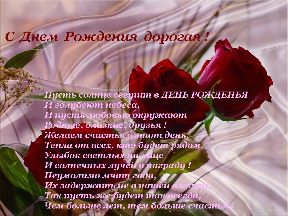 Современные стихи для поздравления с днем рождения
