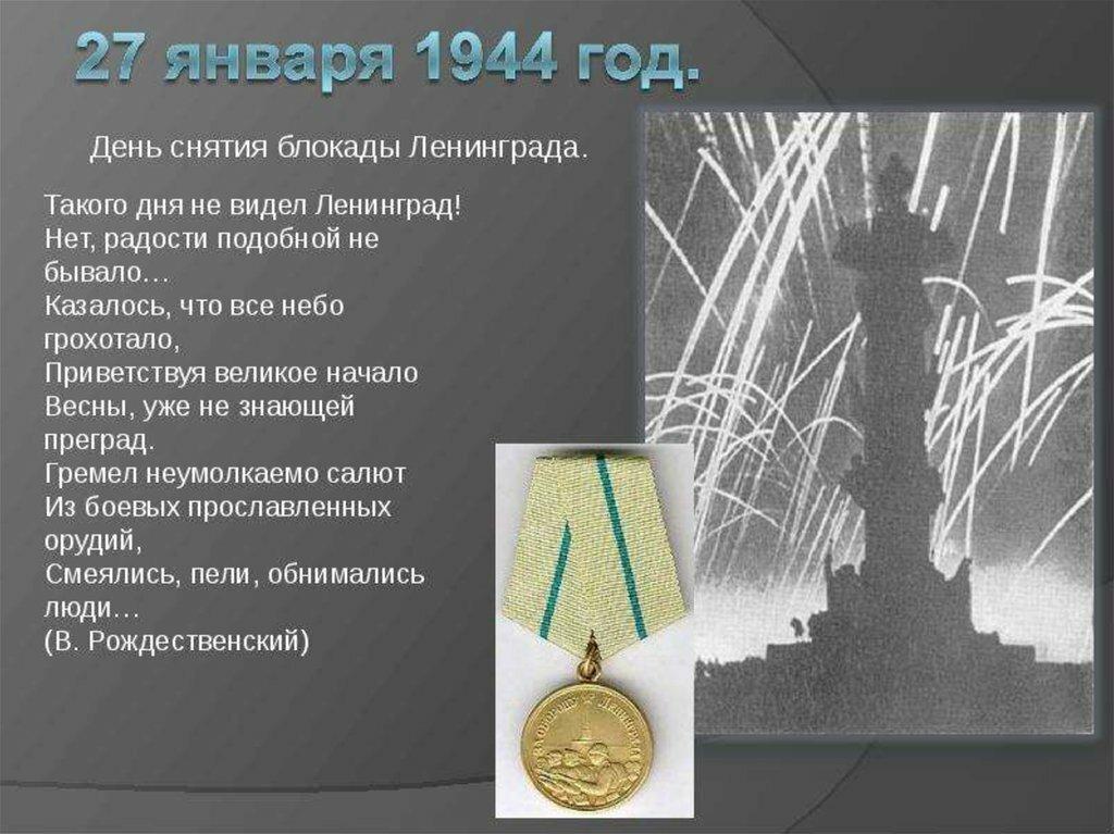 фоткать поздравление с днем прорыва блокады ленинграда в прозе направление этой категории