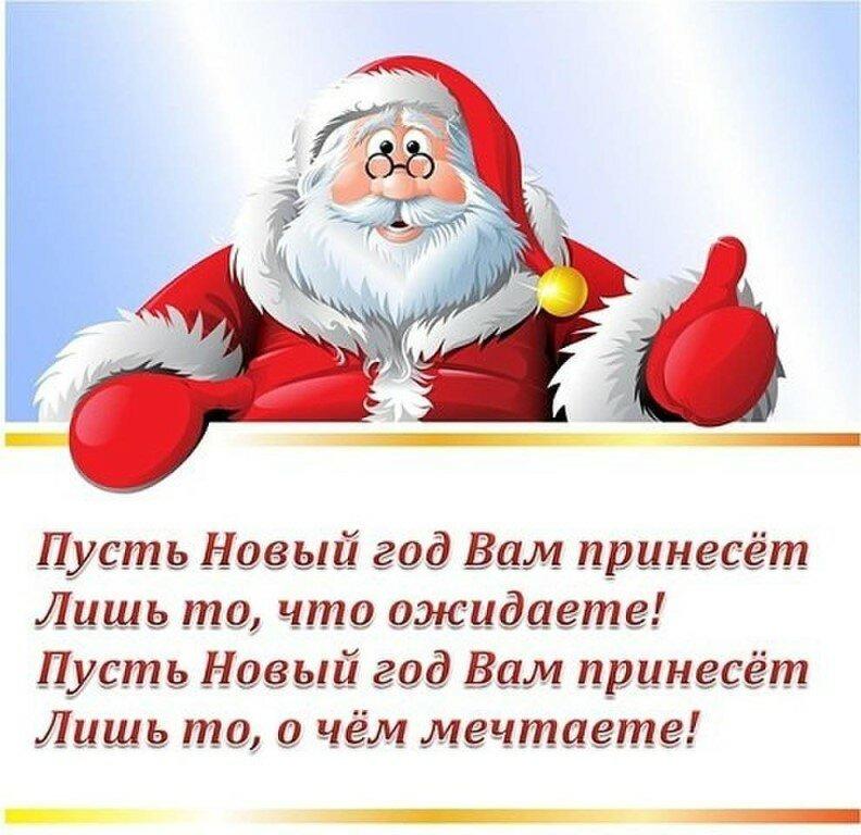 Открытка одному, поздравления красивые с наступающим новым годом короткие