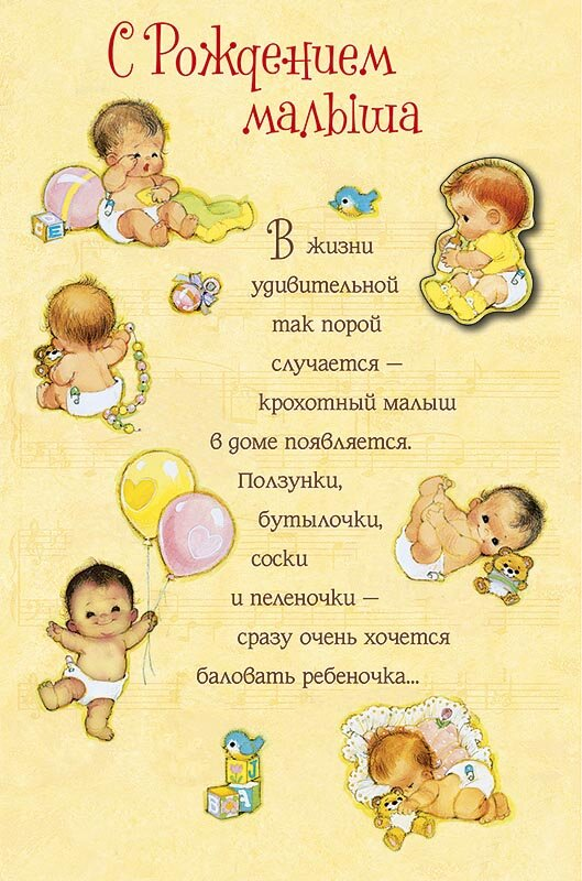 Картинки с поздравлением рождения малышей