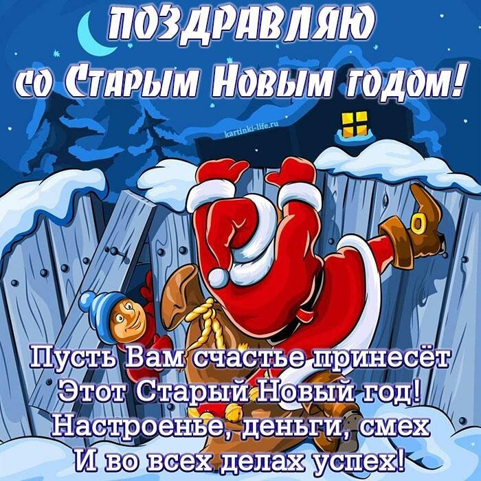 Старый новый год поздравление шуточное